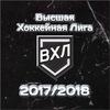 Неофициальное сообщество ВХЛ   Сезон 2017/2018