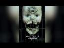Психиатрическая больница Амитивилля (2013) | The Amityville Asylum