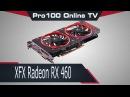 ПК-NEWS 8 XFX представила видеокарту Radeon RX 460