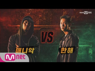 show me the money6 [7회] 매니악 vs 한해 @ 팀 배틀 미션 170811 EP.7