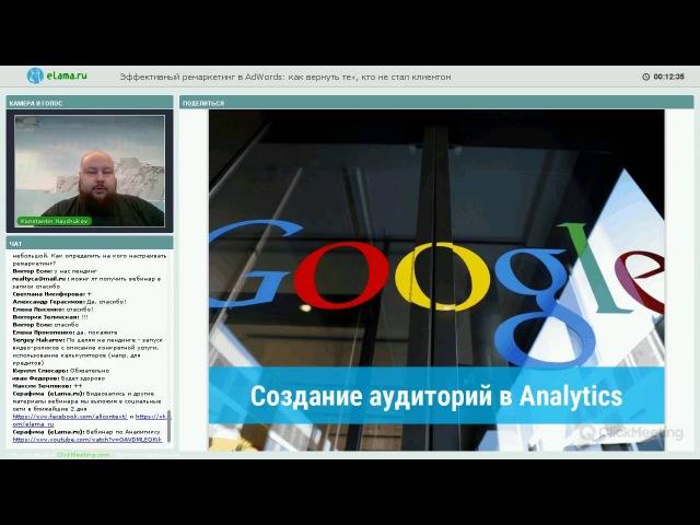 ELama.ru: Эффективный ремаркетинг в AdWords: как вернуть тех, кто не стал клиентом от 04.10....