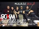 901km. Backstage-видео с распевкой под
