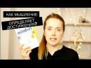 Обзор популярной книги Mindset(Гибкое Сознание) от стэнфордского профессора Кэрол Дуэк.