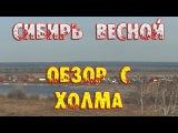 Сибирь весной обзор с холма Люди Настроение Краски Запретная зона