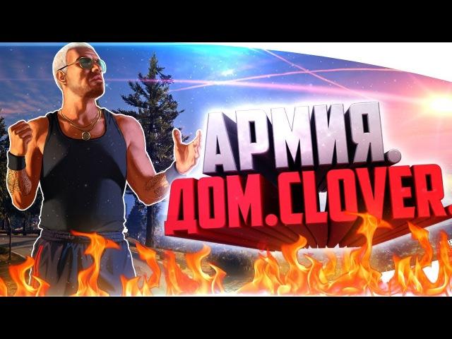 Diamond Role Play Trilliant   63   - АРМИЯ! НОВЫЙ ДОМ И CLOVER!