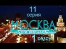 Москва Три вокзала 1 сезон 11 серия Визит дамы