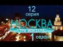 Москва Три вокзала 1 сезон 12 серия Концы в воду