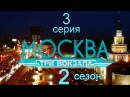 Москва Три вокзала 2 сезон 3 серия Улыбайся только своим