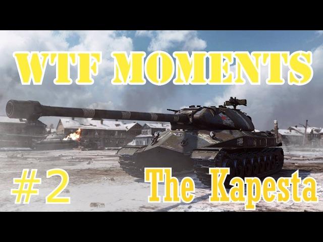 World of Tanks - Random moments WTF 2