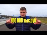 5 тачек за 100 000 рублей!