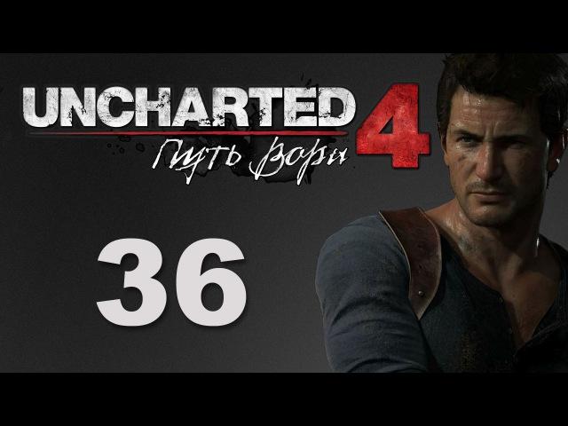 Uncharted 4: Путь вора - Глава 22: Так умирают воры - прохождение игры на русском [36]