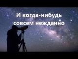 Вечный край таинственный далекий - Замша Олеся Аня Гринюк Эдик Песня о Небе