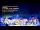 14 Рождественские христианские песни (хор, сборник) - Christmas Christian songs (chorus, collection)