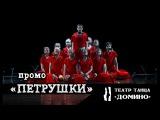 Domino Dance Company - promo