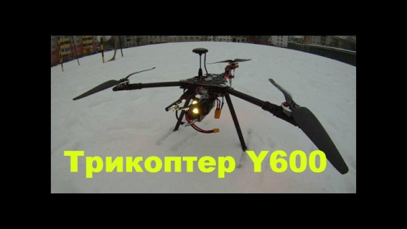 Трикоптер HMF Y600 Tricopter