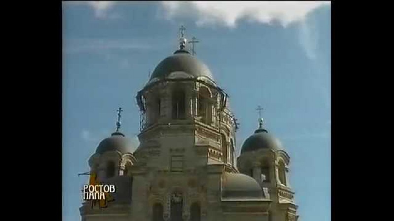 Новочеркасск. Вознесенский войсковой кафедральный собор, реж. Людмила Шеменева, 2008