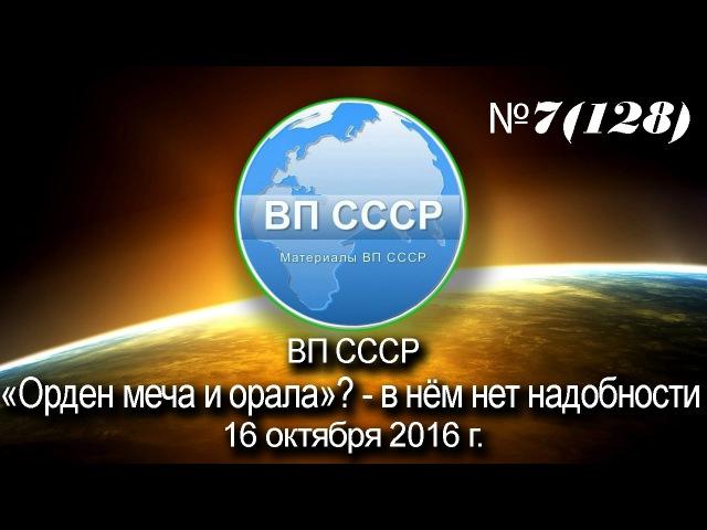 ВП СССР ОТМ №7(128) «Орден меча и орала»? — в нём нет надобности