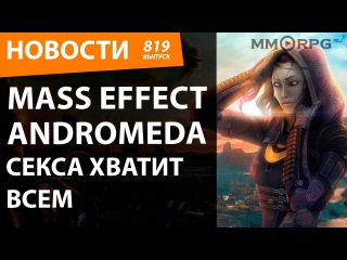 Mass Effect: Andromeda. Секса хватит всем. Новости