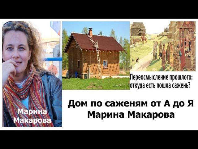 Дом по саженям от А до Я Марина Макарова