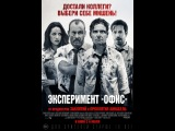 «Эксперимент «Офис»» (The Belko Experiment, 2016)