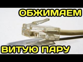 Как правильно обжать сетевой кабель RJ-45