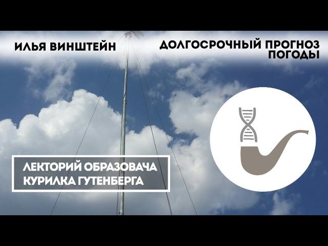 Илья Винштейн - Можно ли сделать точный прогноз погоды на месяц вперёд