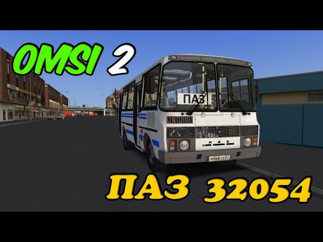 OMSI 2 ПАЗ 32054