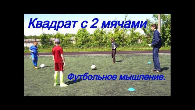 Передачи в квадрате с 2-мя мячами: футбольное мышление (интеллект)
