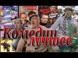 Деревенская авантюрная комедия - Не надо печалиться 2016