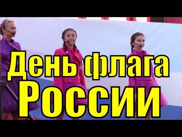 Концерт в Сочи День флага триколора России красивые песни о России про Россию площадь южного мола