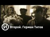 Второй. Герман Титов. (2010)
