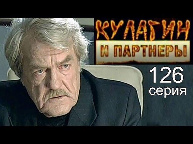Кулагин и партнёры 126 серия (08.02.2007)