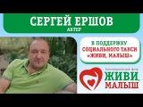Сергей Ершов в поддержку проекта