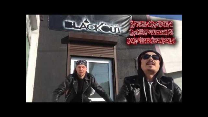 05.05 Club Blackout, Ужимки Гречневого Джонни!