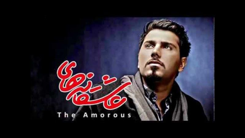 Ehsan Khaje Amiri - Tamome Ghalbe Man