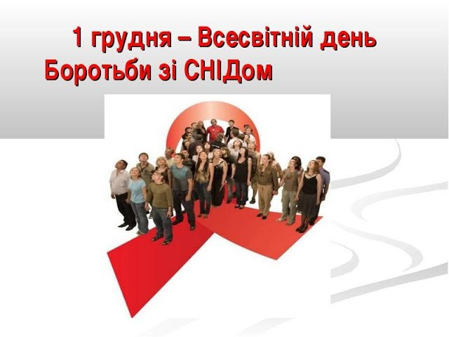 Всесвітній День боротьби з ВІЛСНІД