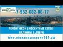 Москитные сетки в Ростове на Дону и ремонт окон