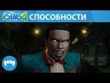 The Sims 4 Вампиры Официальный анонс вампирических способностей в игре