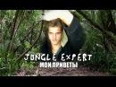 Мои Приветы - Эксперт по джунглям 14 Видеочат 18