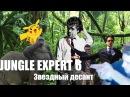 Купил Джарахова На Авито - Эксперт по джунглям 6 Видеочат 18
