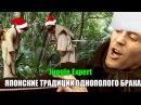 Японские традиции однополого брака - Эксперт по джунглям 7 Видеочат 18