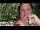 Сексуальная Эксперт по джунглям видеочат 18