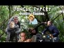 Фанаты Ларина - Эксперт по джунглям 9 Видеочат 18