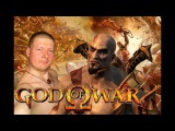 Retromania №12 - God of War II