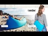 Обзор Lamzac Hangout - надувной диван, шезлонг, кресло, мешок, гамак, лежак, рюкзак