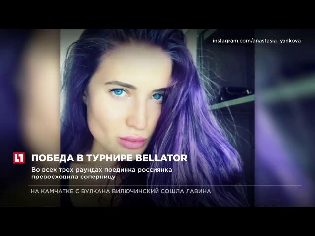 Анастасия Янькова одержала победу в бое с гречанкой Элиной Каллиониду