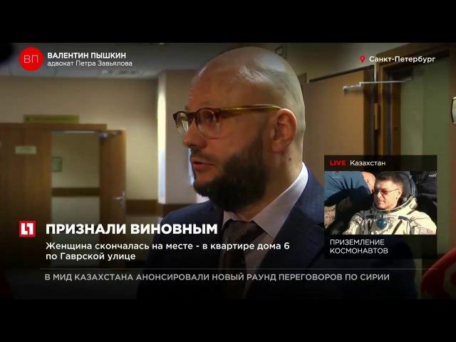 Сына актрисы Александры Завьяловой приговорили к 8 годам лишения свободы