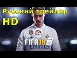 FIFA 18 Русский трейлер ФИФА 18 Дата Выхода