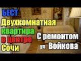 Продажа квартир в Сочи: Двухкомнатная квартира в центре, ул Войкова