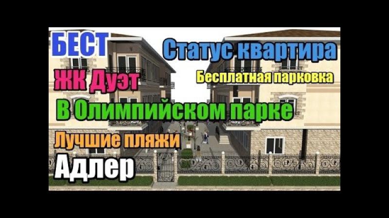 Недвижимость Сочи: Олимпийский парк - ЖК Дуэт (Адлер) - квартиры от 1.8 млн